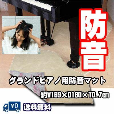 防音絨毯(ピアノ用)グランドピアノ用 【送料無料】 防音対策 防音マット 防音ジュータン ベージュ イトマサ 【名古屋のピアノ専門店】=IM= 【2倍】