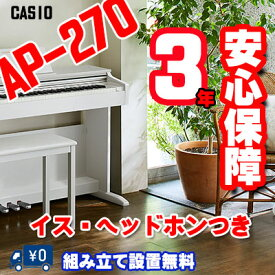 CASIO カシオ CELVIANO AP-270 電子ピアノデジタルピアノ