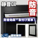 防音パネル静音DX(デラックス)【送料無料】防音対策品 アップライトピアノ用(縦型ピアノ) イトマサ 【名古屋の…