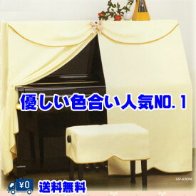 レビュー170件突破!人気ピアノカバー オールカバー 爽やかな UP-430NL 【送料無料】オールカバー ナチュラル ベージュ 吉澤  【名古屋のピアノ専門店】(フルカバーではありません) おしゃれ 落ち着いた【ピアノカバー アップライト】