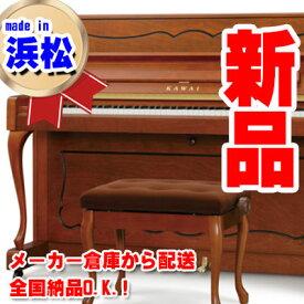 カワイC-480F【展示中】 【アップライトピアノ】【名古屋のピアノ専門店】木目 猫脚