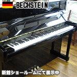 【名古屋のピアノ専門店】皇室に納入されるブランドBechsteinベヒシュタインA3black