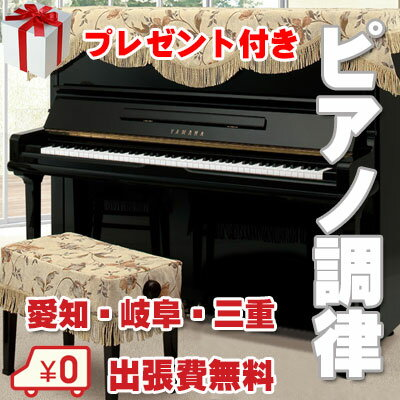 名古屋 ピアノ調律キャンペーン新規お申込み!何年空いていても只今、定額料金!愛知・岐阜・三重の方!