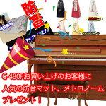★KAWAIカワイC-480F【近日展示開始】【アップライトピアノ】【名古屋のピアノ専門店】猫脚
