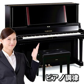 【50周年記念!】ピアノ調律 アップライト 新規お申込み【2倍】鍵盤除菌クリーナー&クロス1枚&鍵盤カバープレゼント