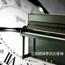 ピアノ調律・アップライトピアノ (定期調律専用)【名古屋のピアノ専門店】【2倍】