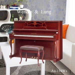 新品ピアノ【50周年記念特別割引 お問い合わせ価格実施中】ウェンドル&ラング AU-116WS 価格はお問合せくださいませ!【アップライトピアノ】【名古屋のピアノ専門店】【2倍】