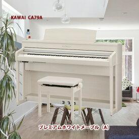 KAWAI カワイ 電子ピアノCA79A プレミアムホワイトメープル調仕上げ 木製鍵盤 【2倍】