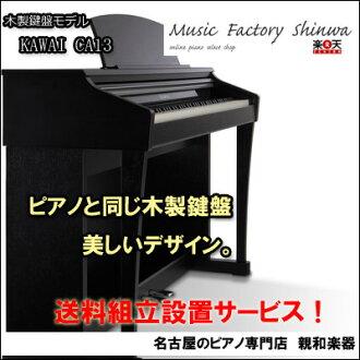 KAWAI川合CA13R(CA13B)☆組裝設置服務課背&鍵盤花紋文具送禮物! 台數限定特價!