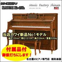 新品KAWAIカワイKi-65FN
