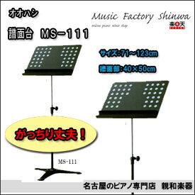 オオハシ譜面台 MS−111(穴あき)【名古屋のピアノ専門店】=YZ=