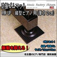 RM-UP防振ゴムマット(UP用)2cm厚
