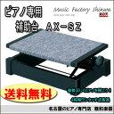 AX-SZ ピアノ補助台【送料無料】【名古屋のピアノ専門店】