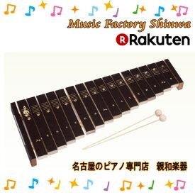 【名古屋のピアノ専門店】【木のおもちゃ】シロホン16S 1309