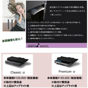【愛知県限定】消音取り付けシステムGENIO Premium アルファ 取付費用込【名古屋のピアノ専門店】【愛知県/調律サービス】