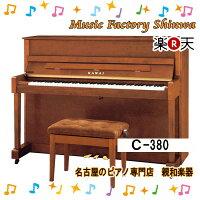 【4月限定特価分】新品KAWAIカワイC-380格調高いデザイン。【アップライトピアノ】【名古屋のピアノ専門店】【5台限定特価】【新品展示品は更にお得】