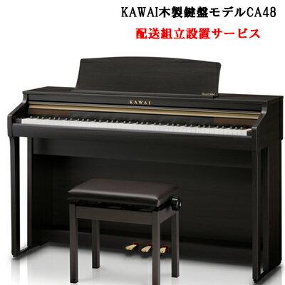 電子ピアノ デジタルピアノ KAWAI CA48 Rローズ 木製鍵盤モデル