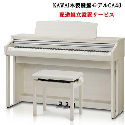 電子ピアノ デジタルピアノ KAWAI CA48 Aホワイトメープル 木製鍵盤モデル