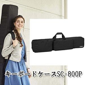 【送料無料】キーボードケースSC-800P【カシオCDP-S150対応】