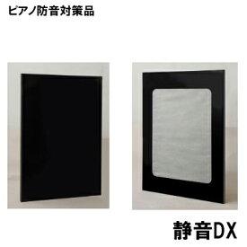 イトマサ 静音DX(デラックス) 防音パネル 2枚組 【送料無料】【2倍】マット 壁 アップライトピアノ用