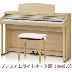 KAWAI CA48LO プレミアムライトオーク調 電子ピアノ 木製鍵盤 88鍵盤 【配送組立設置無料】【2倍】ca-48