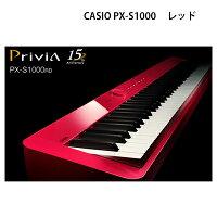 カシオCASIOPriviaPX-S1000【電子ピアノ】【カラー黒】【名古屋のピアノ専門店】【本体のみ】
