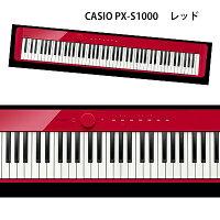 【Quoカード500円分プレゼント】カシオCASIOPriviaPX-S1000【電子ピアノ】【カラー黒】【名古屋のピアノ専門店】【本体のみ】