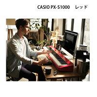 カシオCASIOPriviaPX-S1000レッド【電子ピアノ】【カラー黒】【名古屋のピアノ専門店】【本体のみ】
