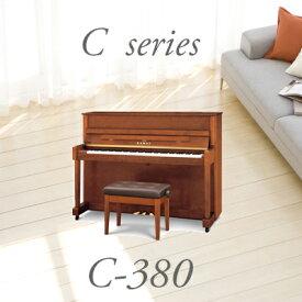 新品ピアノ 【50周年記念特別割引 お問い合わせ価格実施中】KAWAI カワイC-380格調高いデザイン。【アップライトピアノ】木目【人気モデル】