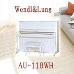 新品ウェンドル&ラングAU-118wh【アップライトピアノ】【新館展示中】【名古屋のピアノ専門店】】【新館2F】