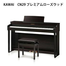 KAWAIカワイ 電子ピアノ CN29R プレミアムローズウッド調仕上げ  【送料無料】【2倍】