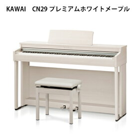 KAWAIカワイ 電子ピアノ CN29A プレミアムホワイトメープル調仕上げ  【送料無料】【2倍】