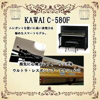 カワイC-580F【展示中】【アップライトピアノ】【名古屋のピアノ専門店】黒猫脚
