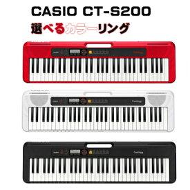 【即納分有】CASIO カシオ CT-S200WE 白 キーボード