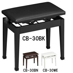 カシオ 椅子 CB-30BK/BN/WE 【送料無料】