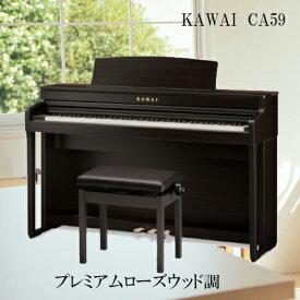 【ホワイト1月28日以降お届け/ローズは1月28日以降】KAWAI カワイ CA59 プレミアムローウッド調【鍵盤除菌クリーナー&クロスをプレゼント】 88鍵盤 木製鍵盤  電子ピアノ デジタルピアノ【2倍】