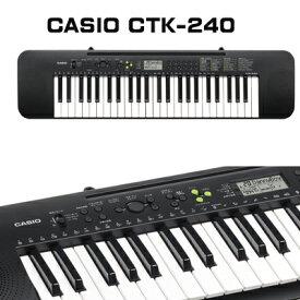 お昼12時までのご注文で当日出荷【送料無料】CASIO カシオ CTK-240 キーボード