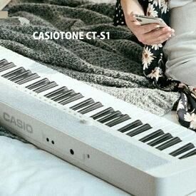 【新製品】 CASIO カシオ CT-S1 WE (白 ホワイト)61鍵盤 【キーボード】 【電子ピアノ】Casiotone カシオトーン CTS1【送料無料】