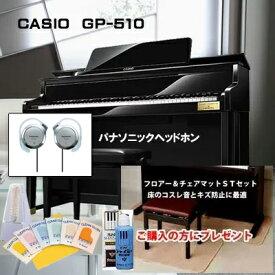 親和楽器【50周年記念!】カシオ CASIO GP-510BP Grand Hybrid 88鍵盤電子ピアノ 木製鍵盤 ドイツベヒシュタインコラボモデル【2倍】【3年保証】【配送設置無料】【おかげさまで親和楽器50周年】【納期9月6日以降】