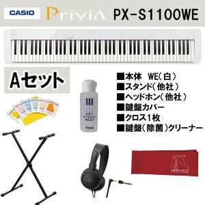 【新製品】【予約受付中】カシオ CASIO Privia PX-S1100WE 電子ピアノ デジタルピアノ ホワイト 88鍵盤 【Aお得6点セット 本体+キーボードスタンド(他社+ヘッドホン(他社)+鍵盤クリ
