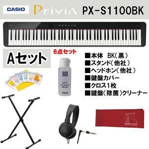 【新製品】カシオ CASIO Privia PX-S1100BK 電子ピアノ デジタルピアノ ブラック 88鍵盤 【Aお得6点セット 本体+キーボードスタンド(他社)+ ヘッドホン(他社)+鍵盤クリーナー+クロ