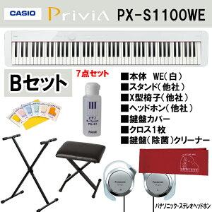 【新製品】【予約受付中】カシオ CASIO Privia PX-S1100WE 電子ピアノ デジタルピアノ ホワイト 88鍵盤 【B 充実7点セット 本体+X脚椅子+キーボードスタンド(他社+ヘッドホン(パナソニ