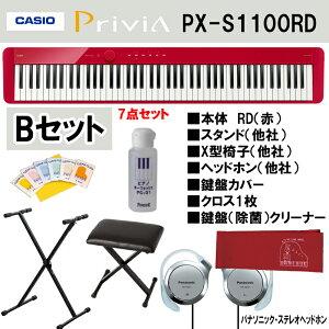 【新製品】カシオ CASIO Privia PX-S1100RD 電子ピアノ デジタルピアノ レッド 88鍵盤 【B 充実7点セット 本体+X脚椅子+キーボードスタンド(他社+ヘッドホン(パナソニック)+鍵盤クリ