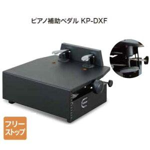 お昼12時までのご注文で当日出荷【送料無料】ピアノ補助ペダル KP-DXF 黒 ブラック  フリーストップ  甲南 【名古屋のピアノ専門店】【2倍】