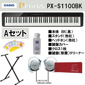 カシオ CASIO Privia PX-S1100BK 電子ピアノ デジタルピアノ ブラック 88鍵盤 【Aお得6点セット 本体+キーボードスタンド(他社)+ ヘッドホン(パナソニック)+鍵盤クリーナー+クロス+