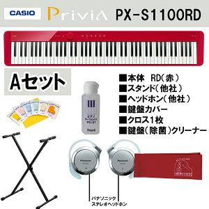 カシオ CASIO Privia PX-S1100rd 電子ピアノ デジタルピアノ レッド 88鍵盤 【A】お得6点セット 本体+キーボードスタンド(他社)+ヘッドホン(パナソニック)+鍵盤クリーナー+クロス+鍵