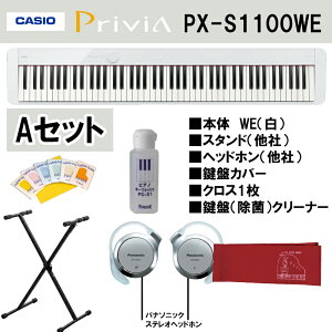 【予約受付中】カシオ CASIO Privia PX-S1100WE 電子ピアノ デジタルピアノ ホワイト 88鍵盤 【Aお得6点セット 本体+キーボードスタンド(他社+ヘッドホン(パナソニック)+鍵盤クリー