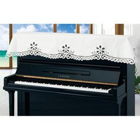 お昼12時までのご注文で当日出荷【送料無料】ピアノトップカバー ホワイト カットワークレース アップライトピアノカバー CL-23 アルプス【名古屋のピアノ専門店】