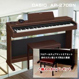 【祝!50周年記念】 カシオ AP-270BN  CASIO 電子ピアノ  CELVIANOオークウッド調  88鍵盤電子ピアノ デジタルピアノ【フロアー&チェアマットプレゼント】【組立設置対象】 【2倍】