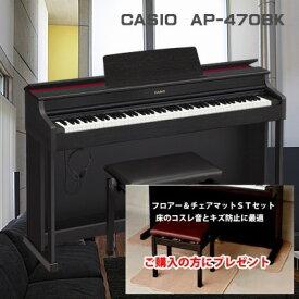【祝!50周年記念】 カシオ AP-470BK  CASIO 電子ピアノ  CELVIANO ブラックウッド調  88鍵盤電子ピアノ デジタルピアノ【フロアー&チェアマットプレゼント】【組立設置対象】 【2倍】
